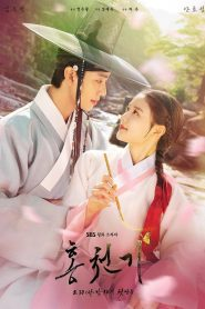 Lovers of the Red Sky (2021) ซีรี่ย์เกาหลี